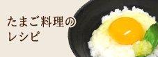 たまご料理のレシピ